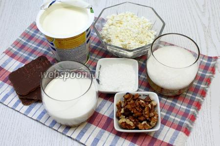 Для приготовления нам понадобятся творог, сметана, молоко ультрапастеризованное, сахар, желатин быстрорастворимый, орехи, печенье в шоколаде и кокосовая стружка.