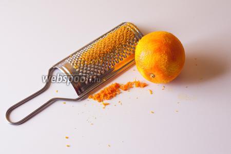 Пока мёд разогревается, а потом стынет, делаем пару подготовительных процедур. Трём цедру с помытого и ошпаренного апельсина.