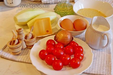 Для приготовления запеканки нам понадобится кускус, кабачки небольшие, помидорки черри, лук, чеснок, масло для жарки, соль, перец, сливки и яйца, и сыр твёрдый.