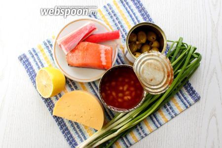 Для приготовления нам понадобится сёмга слабосолёная, фасоль консервированная, сыр твёрдый, крабовые палочки, лук зелёный, оливки, масло растительное, петрушка, перец чёрный молотый и сок лимонный.