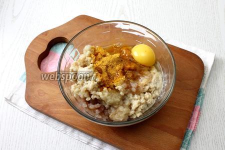 Добавить яйцо, соль и приправу. У меня в составе приправы был шафран, поэтому фарш окрасился в жёлтый цвет.
