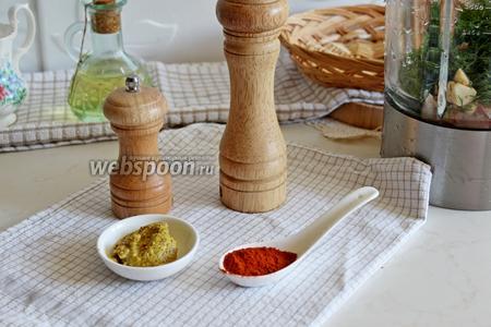 Также выложить в блендер паприку и горчицу, а также соль и по вкусу перец молотый.