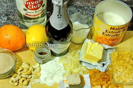 Подготовим ингредиенты: отборное сливочное масло мягкое, шампанское или Proseco, кубинский ром, апельсин и лимон, миндаль в листиках, кешью, муку высшего сорта и пшеничный крахмал, имбирные и лимонные цукаты, светлый и тёмный изюм, тростниковый сахар, свежие дрожжи, молоко и ячменный солод, ваниль-бурбон, кардамон, гвоздику.