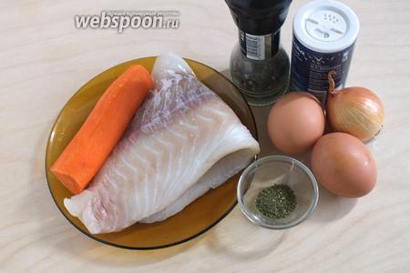Подготовьте необходимые ингредиенты: охлаждённое филе трески, яйца, лук, морковь, соль и специи. Также понадобится немного масла для смазывания формы.