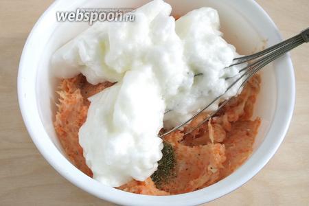 Аккуратно вмешать белки в массу венчиком. Как будто готовите бисквитное тесто.