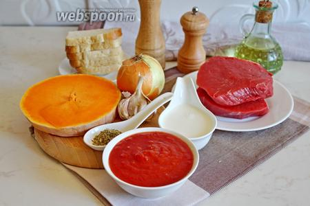 Для приготовления нам понадобится говядина без костей, лук, чеснок, томатное пюре, тыква, сухой орегано, белый хлеб, молоко, соль, перец и масло для жарки.