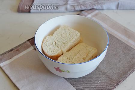 Хлеб замочить в молоке на 10-15 минут.