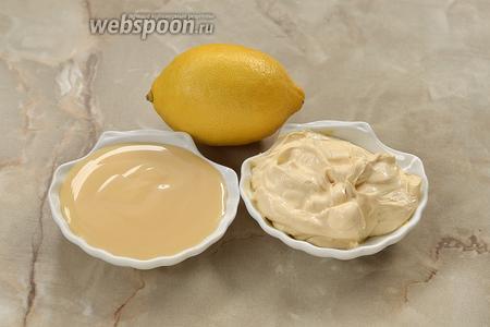Для приготовления десерта нам понадобится сгущённое молоко, сливки (у меня жирные домашние сливки), лимон.