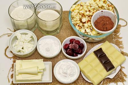 Для приготовления возьмём такие продукты: творог, муку пшеничную, сахар, масло сливочное, шоколад чёрный и белый, попкорн, кукурузные хлопья, кондитерскую посыпку, вишню, какао-порошок, крахмал, сахарную пудру.