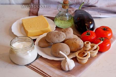 Для приготовления нам понадобится картофель сырой, большой баклажан (1 штука около 400-500 г), помидоры, сметана, чеснок, соль, перец, сыр и масло для жарки.