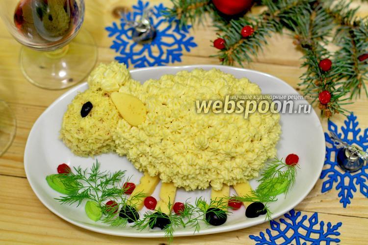 Фото Новогодний салат «Овечка»