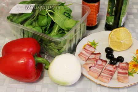 Для приготовления салата взять горсть свежего шпината, грудинку, перец, салатный лук, маслины, дольку лимона, соевый соус и оливковое масло.