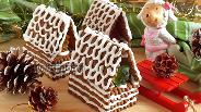 Фото рецепта Новогодние домики из печенья