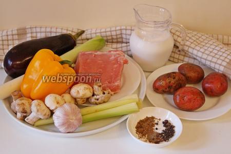 Для приготовления свинины с овощами в сливках, нам понадобится свинина нежирная без кости, баклажан, перец болгарский, стебли сельдерея, лук-порей, картофель, грибы, чеснок, сливки, масло для жарки и специи.