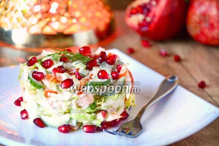 Фото Овощной салат с гранатом