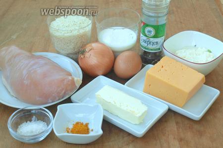Для приготовления запеканки нам понадобится стакан риса, лук, яйцо, куриное филе, твёрдый сыр, куркума, сливочное масло, молоко, сметана, соль и перец.