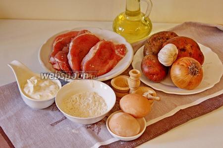 Для приготовления нам понадобятся свиные отбивные (весом каждая примерно по 125 г), картофель сырой, лук, яйца, мука, специи, сметана, чеснок и масло для жарки.