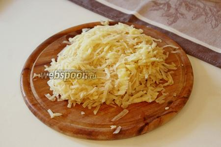 Картофель очистить и натереть на средней тёрке, отжать лишнюю жидкость.
