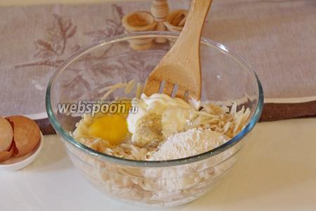 Перемешать лук, картофель, муку, яйца, соль, перец и 2 ст. л. сметаны.
