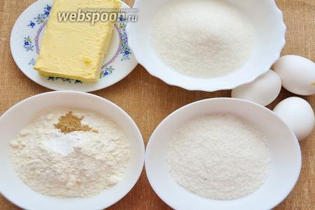 Для приготовления кекса нам потребуется мука, сахар, яйца, масло сливочное (размягченное), разрыхлитель, кардамон молотый, кокосовая стружка.