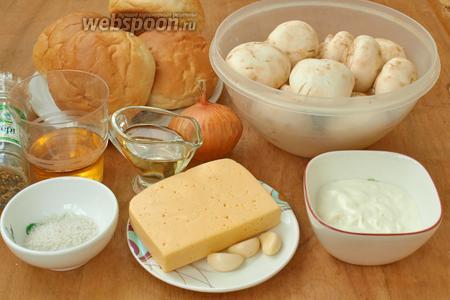 Для приготовления жульена нам понадобятся свежие шампиньоны, бутербродные булочки, лук, чеснок, сметана, твёрдый сыр, белое вино, подсолнечное масло, чёрный перец или смесь перцев, соль.