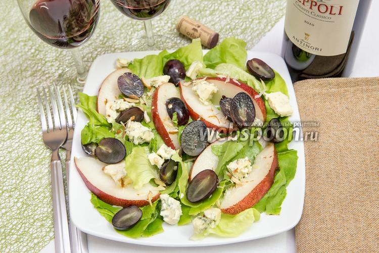 Фото Салат с грушей, голубым сыром и виноградом