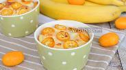 Фото рецепта Творожная запеканка с кумкватом, бананами и семолиной