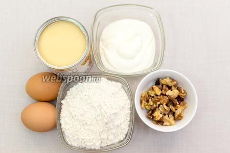 Для приготовления нам понадобятся: мука, сгущённое молоко, сметана (я заменила на греческий йогурт), яйца, разрыхлитель. Дополнительно грецкие орехи и кокосовая стружка.