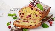 Фото рецепта Апельсиновый кекс с клюквой