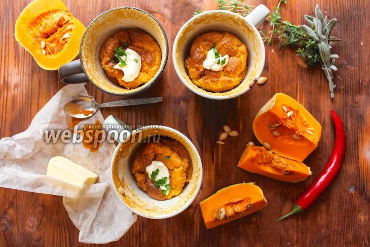 Фото Тыквенное суфле с козьим сыром и чили