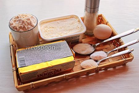 Для теста надо: мука, масло/маргарин, сыр/творог, соль, разрыхлитель, сода, сахар и яйцо (может быть).