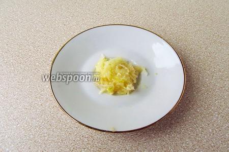 Дольки чеснока очистить от сухой оболочки и натереть на мелкой тёрке.