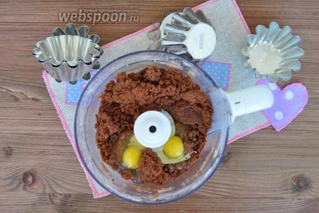 Добавить яйцо, если мелкие то 2. Замесить тесто. Если ваш комбайн мощностью меньше 500 Вт, замесите тесто вручную.