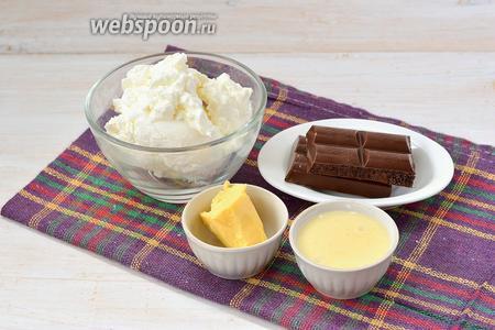 Для приготовления десерта нам понадобится творог, шоколад, сливочное масло, сгущённое молоко.