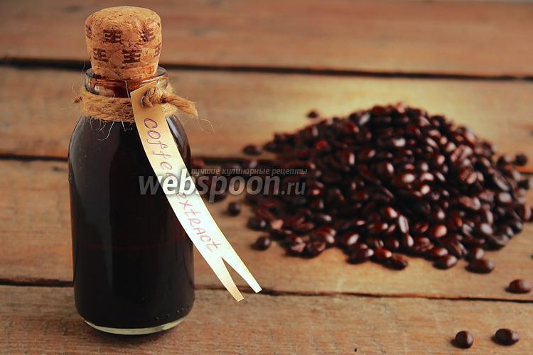 Фото Кофейный экстракт
