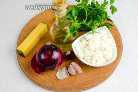 Тем временем приготовить начинку. Нужно взять творог (можно творог смешать с сыром фета 1:1), лук, винный уксус, чеснок, кинзу, петрушку, сыр твёрдый. Для помазки приготовить оливковое масло и 1 щепотку тимьяна.