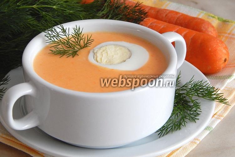 Фото Морковный суп-пюре с плавленым сыром