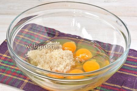 Яйца соединить с сахаром. Взбить до посветления и увеличения в объёме в 3 раза.