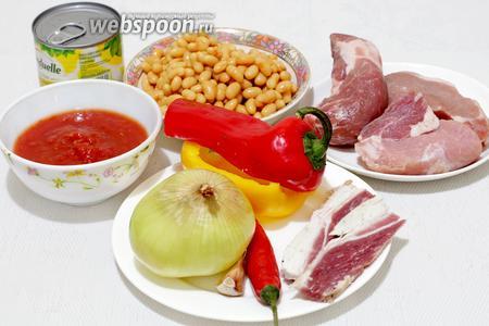 Для приготовления свинины с фасолью нужно взять мякоть свинины, лук, перец жёлтый и красный, консервированную кукурузу, бекон, острый перец чили, помидоры  измельчённые в собственном соку, чеснок, фасоль консервированную.