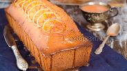 Фото рецепта Кекс с сицилийскими апельсинами