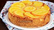 Фото рецепта Перевёрнутый пирог с апельсинами