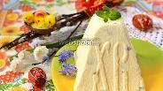 Фото рецепта Пасха сырая