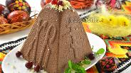 Фото рецепта Творожная шоколадная пасха