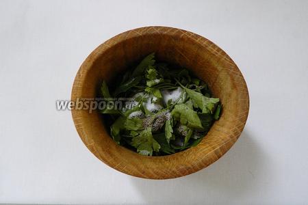 Пока цыплёнок готовится, в ступку высыпаем соль, перец, чеснок, зелень. Из зелени необходимо использовать кинзу, но у нас в семье её никто не ест.