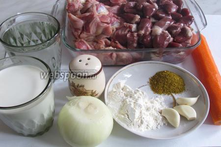 Нам понадобятся куриные сердечки и очищенные желудки, сливки 20-30%, вода, соль, чеснок, мука, морковь, лук репчатый, приправа для курицы, но по желанию её можно заменить на любимую приправу.