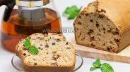 Фото рецепта Кекс на чае с бергамотом и вялеными фруктами