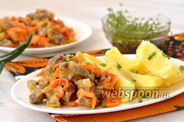 Фото Куриные желудочки с морковью и луком