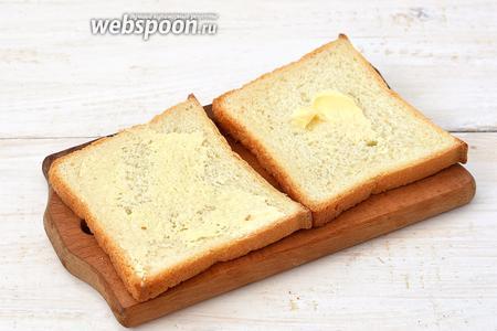 Каждый кусочек хлеба смазать тонким слоем сливочного масла с одной стороны.
