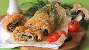 Фото рецепта Штрудель из теста фило с грибами