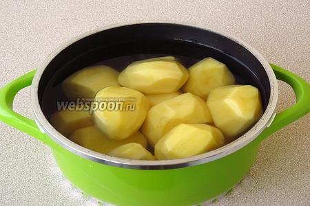 Картофель очистить, залить горячей подсоленной водой и отварить до мягкости, а затем жидкость слить.